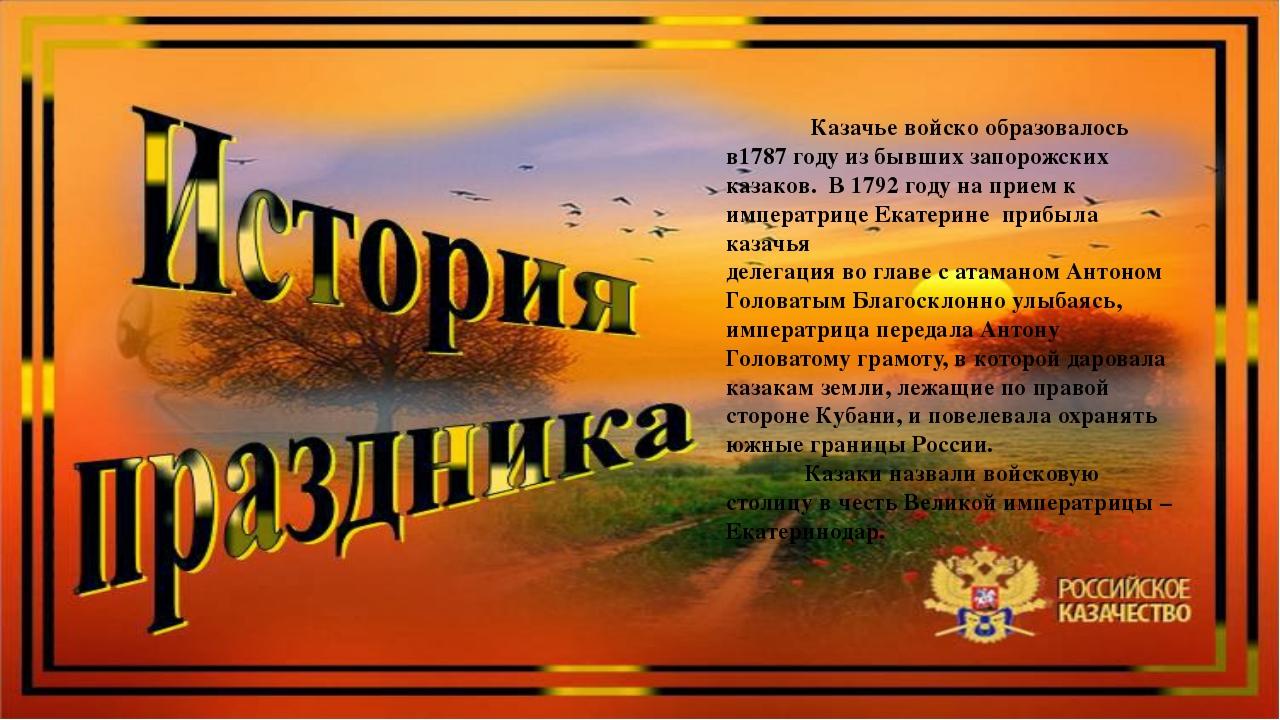 Казачье войско образовалось в1787 году из бывших запорожских казаков. В 179...