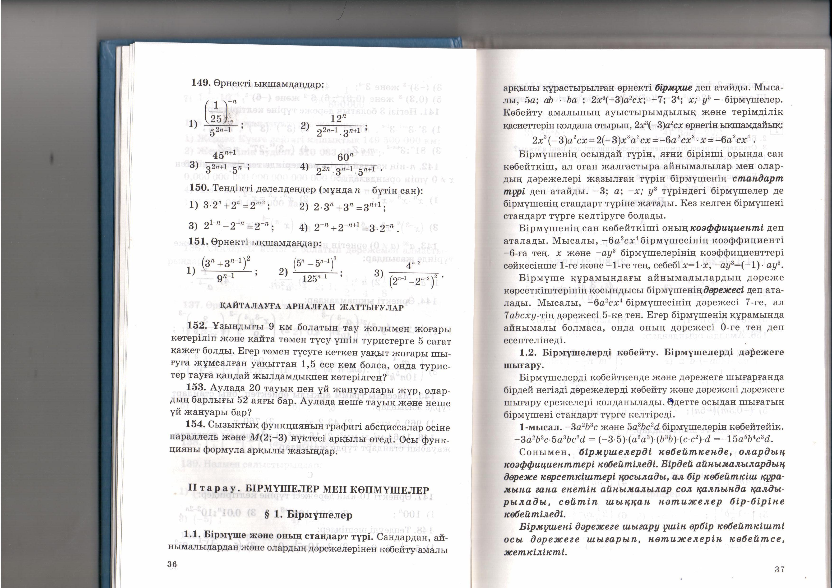 C:\Users\Admin\Desktop\Менім жұмысым\сканер книги\7 класс\20140823_093315.jpg