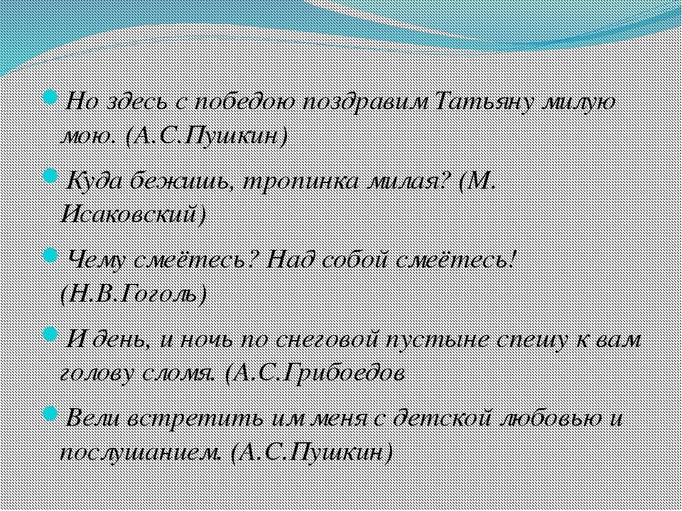 Но здесь с победою поздравим Татьяну милую мою. (А.С.Пушкин) Куда бежишь, тр...