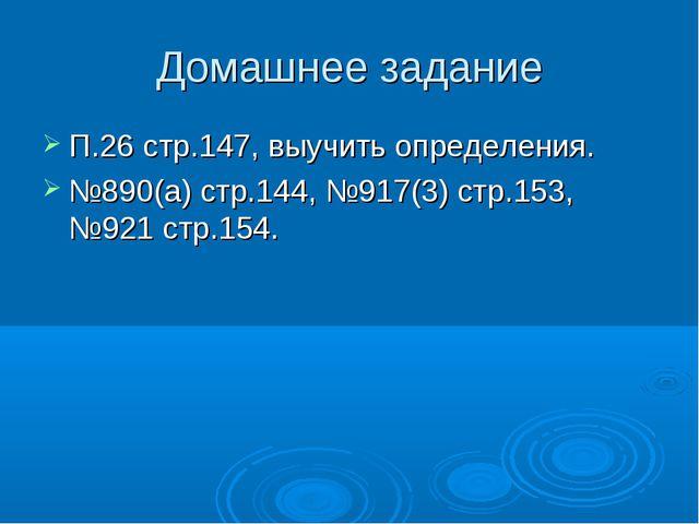 Домашнее задание П.26 стр.147, выучить определения. №890(а) стр.144, №917(3)...