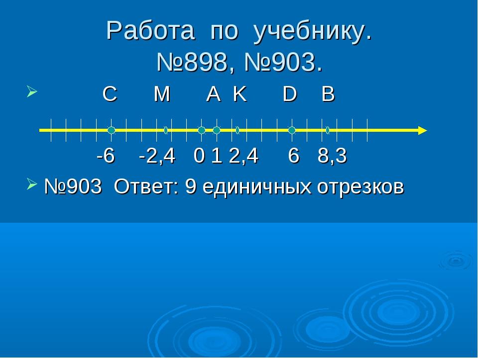 Работа по учебнику. №898, №903. С M A K D B -6 -2,4 0 1 2,4 6 8,3 №903 Ответ:...