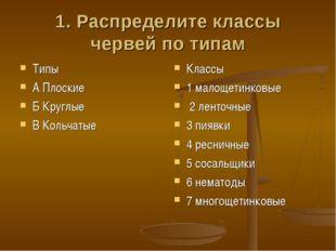 1. Распределите классы червей по типам Типы А Плоские Б Круглые В Кольчатые К