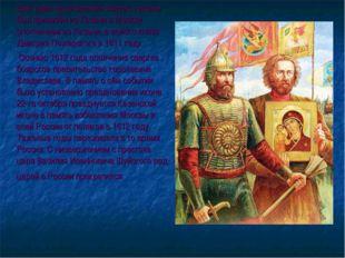 Ещё один чудотворный список с иконы был привезён из Казани в Москву ополчени
