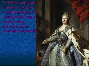 В 1768 году императрица Екатерина II украсила оклад Казанской иконы Богороди