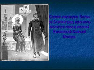 Сталин накануне битвы за Сталинград всю ночь молился перед иконой Казанской Б