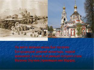На месте явления иконы был построен Богородицкий девичий монастырь, первой м