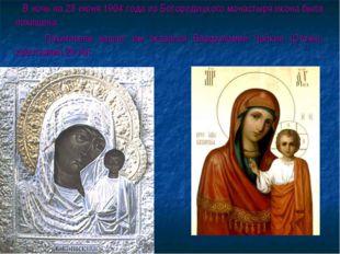В ночь на 29 июня 1904 года из Богородицкого монастыря икона была похищена.