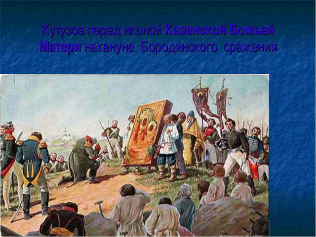 Кутузов перед иконойКазанскойБожьей Материнакануне Бородинского сражения