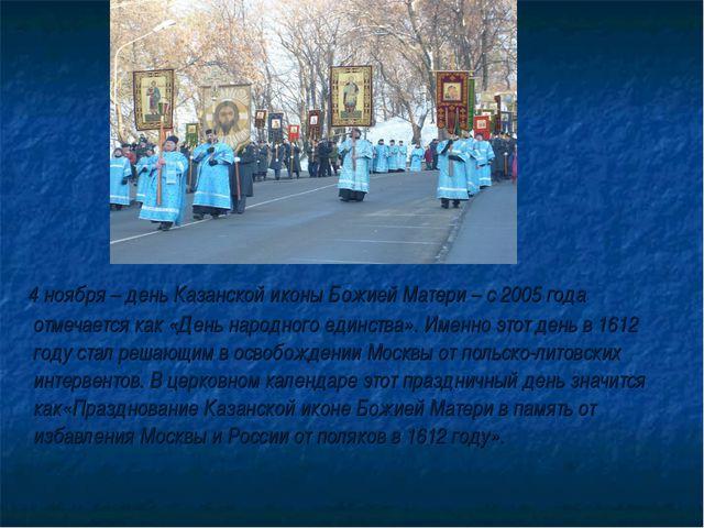 4 ноября – день Казанской иконы Божией Матери – с 2005 года отмечается как «...
