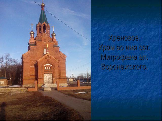 Хреновое. Храм во имя свт. Митрофана еп. Воронежского.