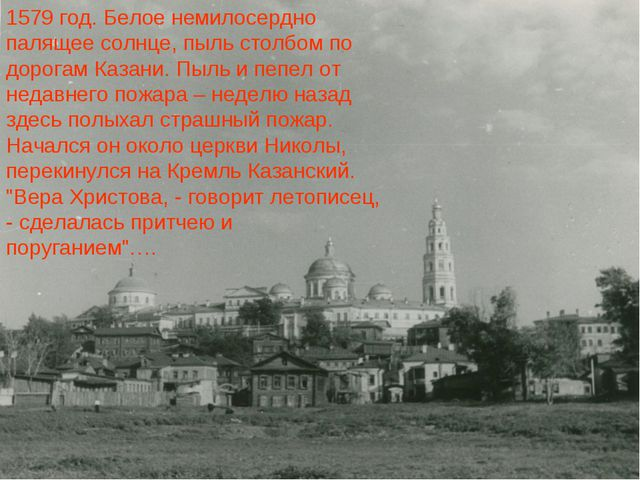 1579 год. Белое немилосердно палящее солнце, пыль столбом по дорогам Казани....
