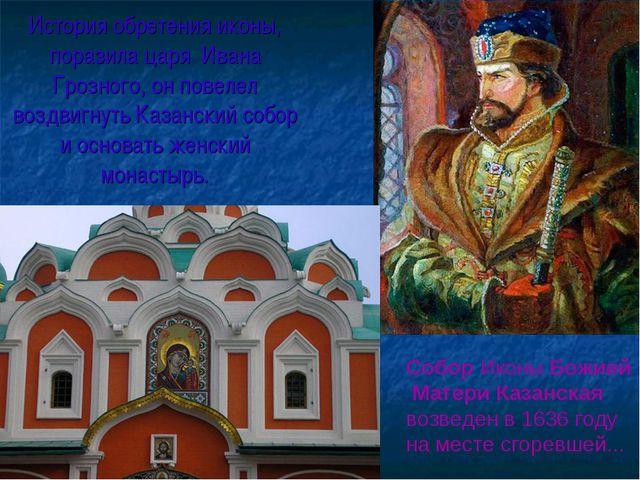 История обретения иконы, поразила царя Ивана Грозного, он повелел воздвигнуть...
