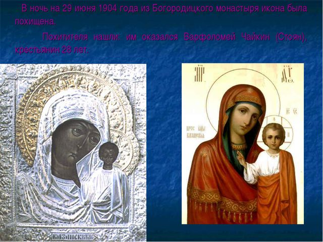 В ночь на 29 июня 1904 года из Богородицкого монастыря икона была похищена....