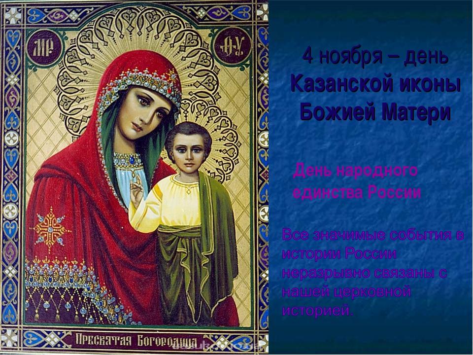 4 ноября – день Казанской иконы Божией Матери День народного единства России
