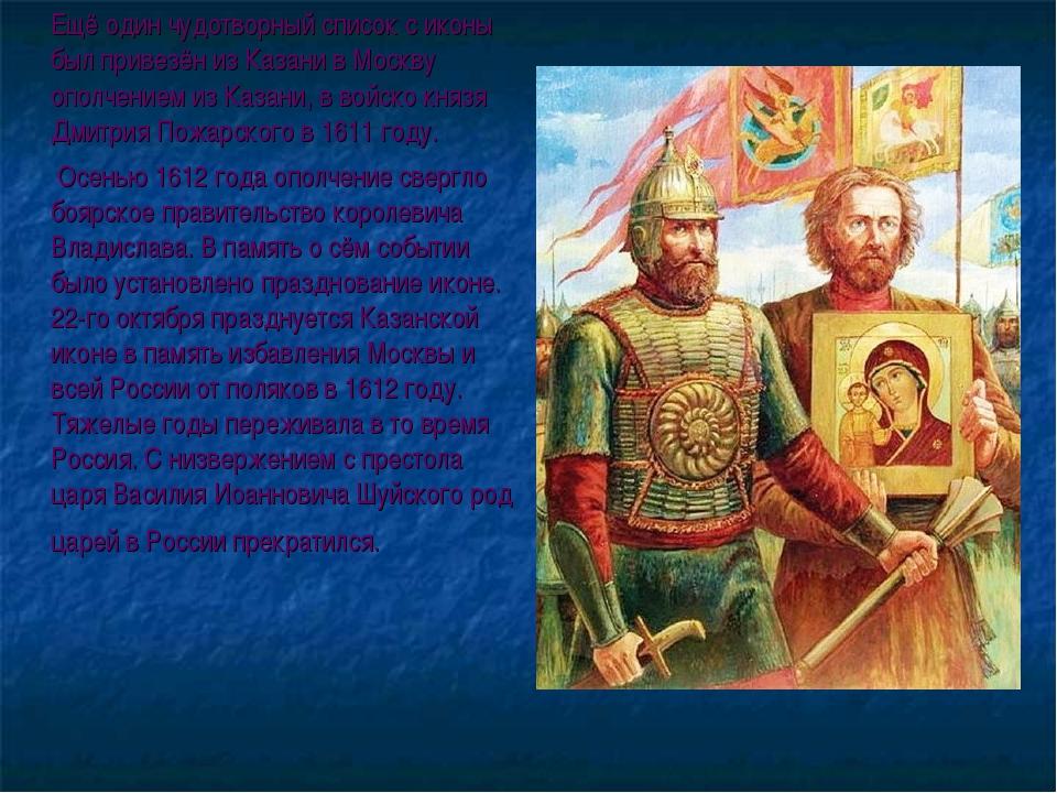 Ещё один чудотворный список с иконы был привезён из Казани в Москву ополчени...