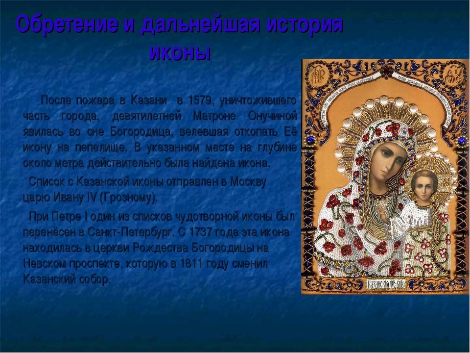 Обретение и дальнейшая история иконы После пожара в Казани в 1579, уничтоживш...