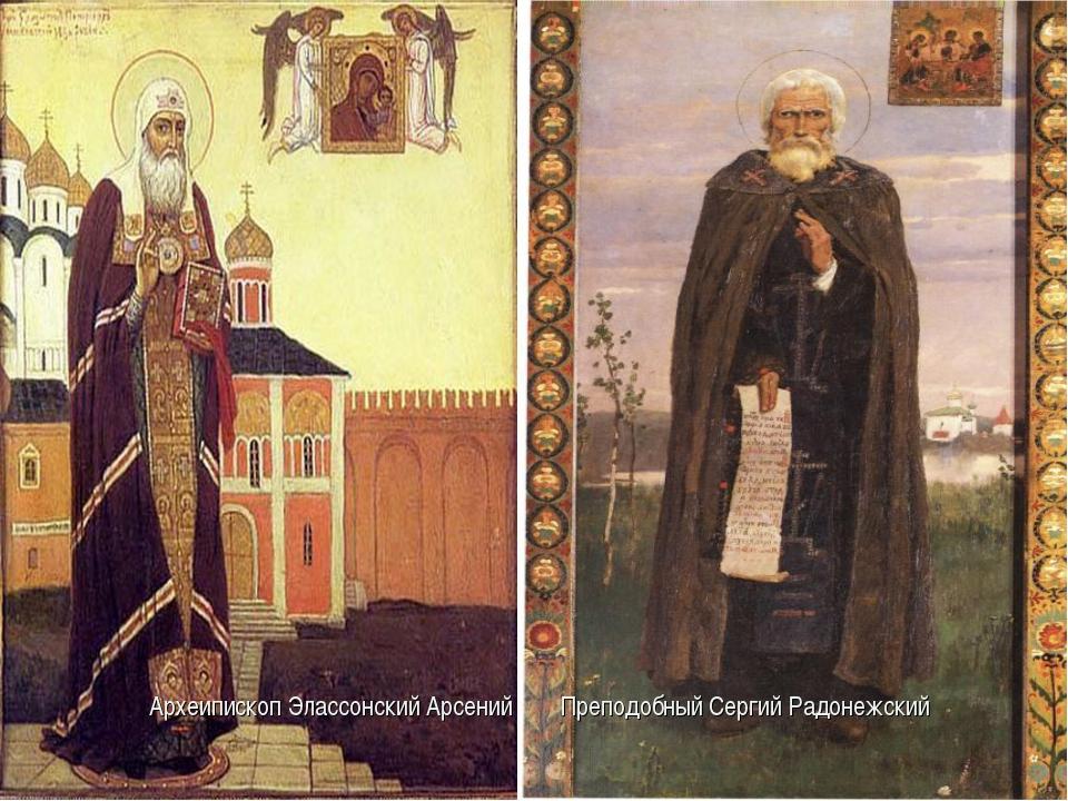Археипископ Элассонский Арсений Преподобный Сергий Радонежский