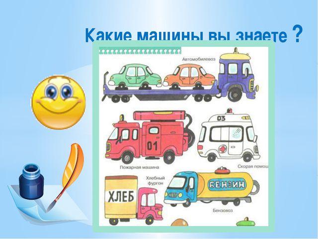 Какие машины вы знаете ?