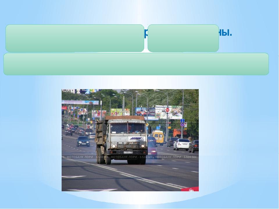 По широкому шоссе ехали грузовые машины.