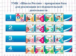 УМК «Школа России» - прекрасная база для реализации исследовательской деятель