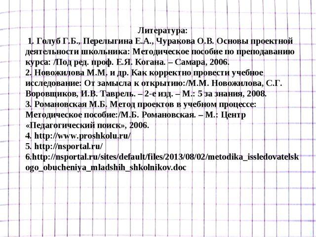 Литература: 1. Голуб Г.Б., Перелыгина Е.А., Чуракова О.В. Основы проектной д...