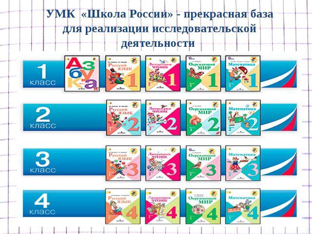 УМК «Школа России» - прекрасная база для реализации исследовательской деятель...