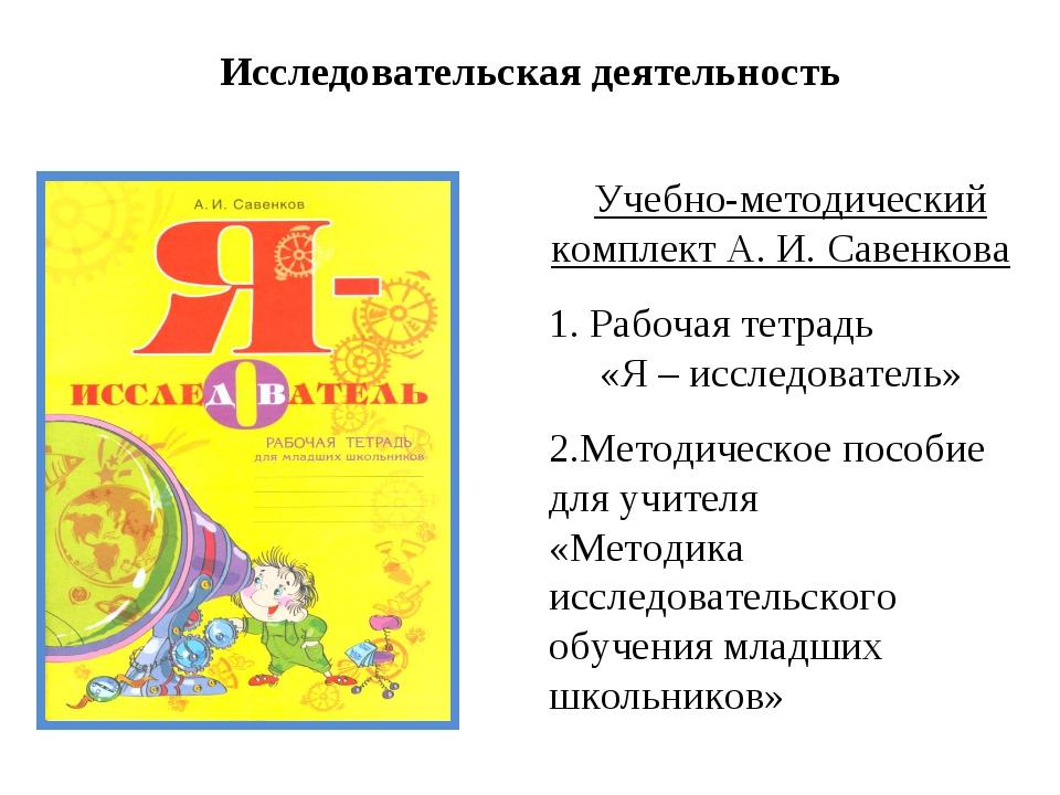 Исследовательская деятельность Учебно-методический комплект А. И. Савенкова 1...