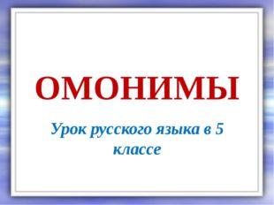 ОМОНИМЫ Урок русского языка в 5 классе