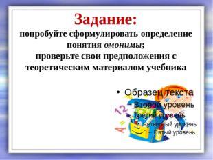 Задание: попробуйте сформулировать определение понятия омонимы; проверьте сво
