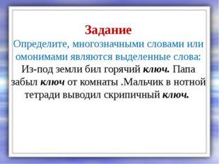 Задание Определите, многозначными словами или омонимами являются выделенные с
