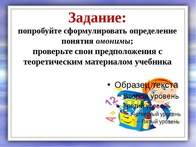 Задание: попробуйте сформулировать определение понятия омонимы; проверьте сво...