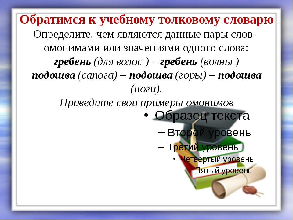 Обратимся к учебному толковому словарю Определите, чем являются данные пары с...