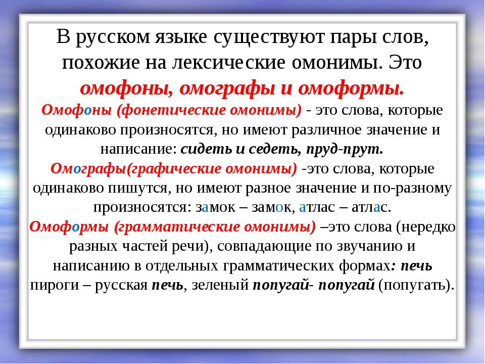 В русском языке существуют пары слов, похожие на лексические омонимы. Это омо...