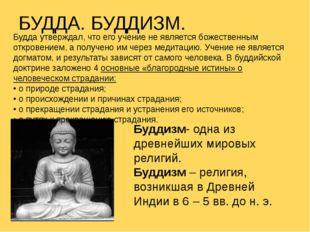 БУДДА. БУДДИЗМ. Будда утверждал, что его учение не является божественным откр