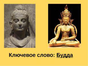 Ключевое слово: Будда