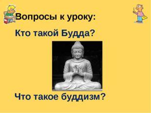 Кто такой Будда? Вопросы к уроку: Что такое буддизм?