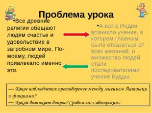 Проблема урока Все древние религии обещают людям счастье и удовольствие в заг