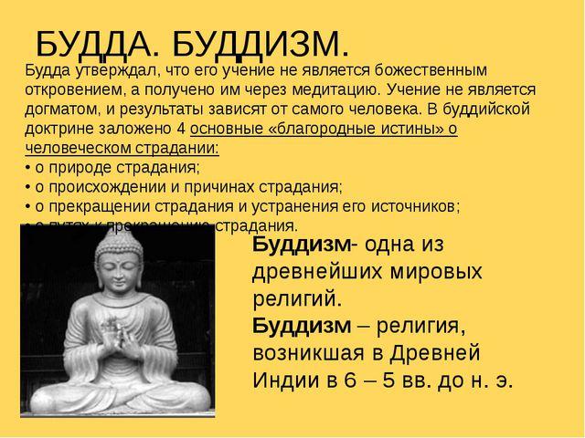 БУДДА. БУДДИЗМ. Будда утверждал, что его учение не является божественным откр...