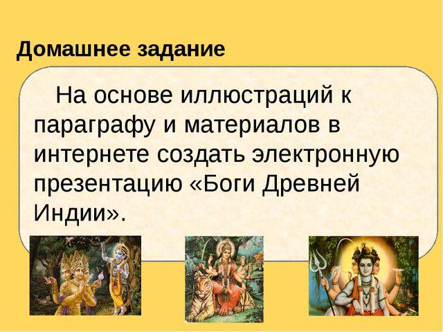 Домашнее задание На основе иллюстраций к параграфу и материалов в интернете...