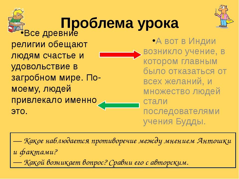 Проблема урока Все древние религии обещают людям счастье и удовольствие в заг...