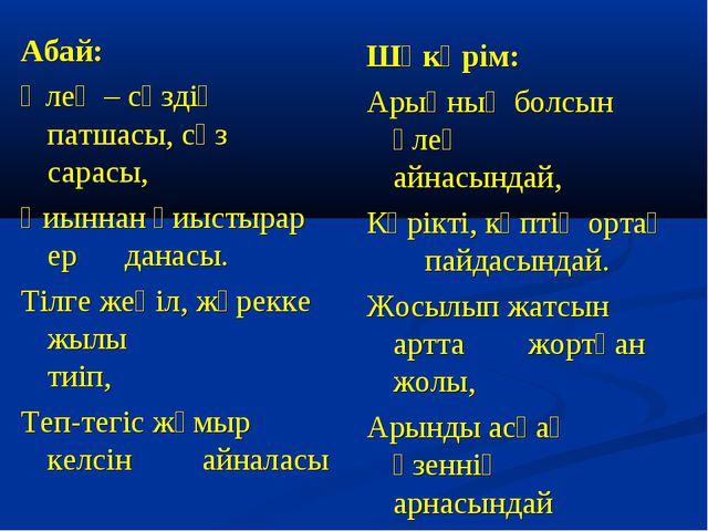 Абай: Өлең – сөздің патшасы, сөз сарасы, Қиыннан қиыстырар ер данасы. Тілге ж...