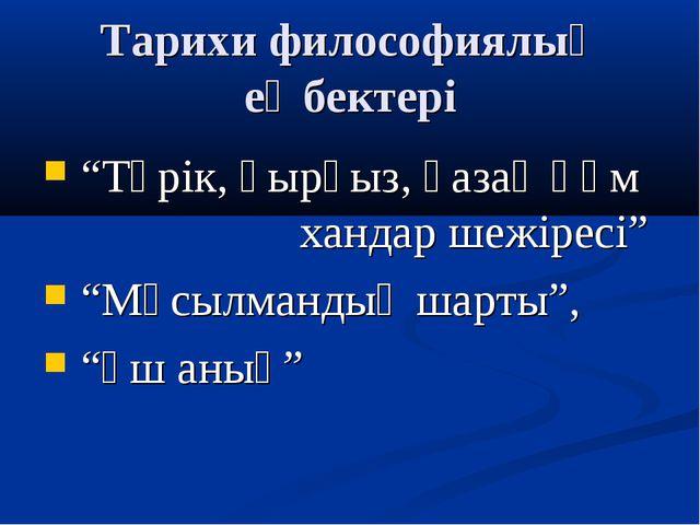 """Тарихи философиялық еңбектері """"Түрік, қырғыз, қазақ һәм  хандар шежіресі"""" """"М..."""