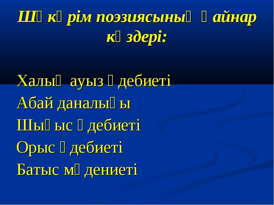 Шәкәрім поэзиясының қайнар көздері: Халық ауыз әдебиеті Абай даналығы Шығыс ә...
