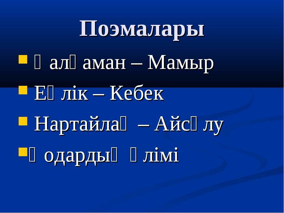 Поэмалары Қалқаман – Мамыр Еңлік – Кебек Нартайлақ – Айсұлу Қодардың өлімі