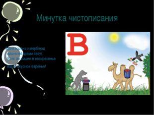 Минутка чистописания Всем ворона и верблюд вишни вёдрами везут. Волк из вишни