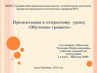 Презентация к открытому уроку «Обучение грамоте» Составила: Абысова Татьяна