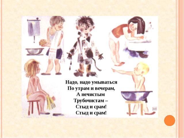 Надо, надо умываться По утрам и вечерам, А нечистым Трубочистам – Стыд и срам...