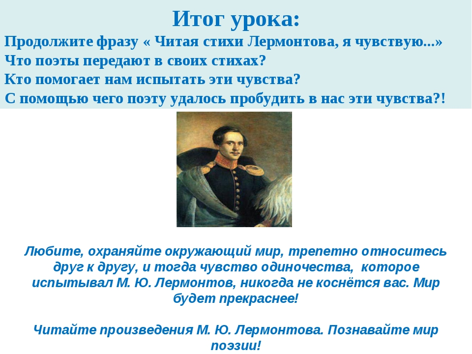 Итог урока: Продолжите фразу « Читая стихи Лермонтова, я чувствую...» Что поэ...