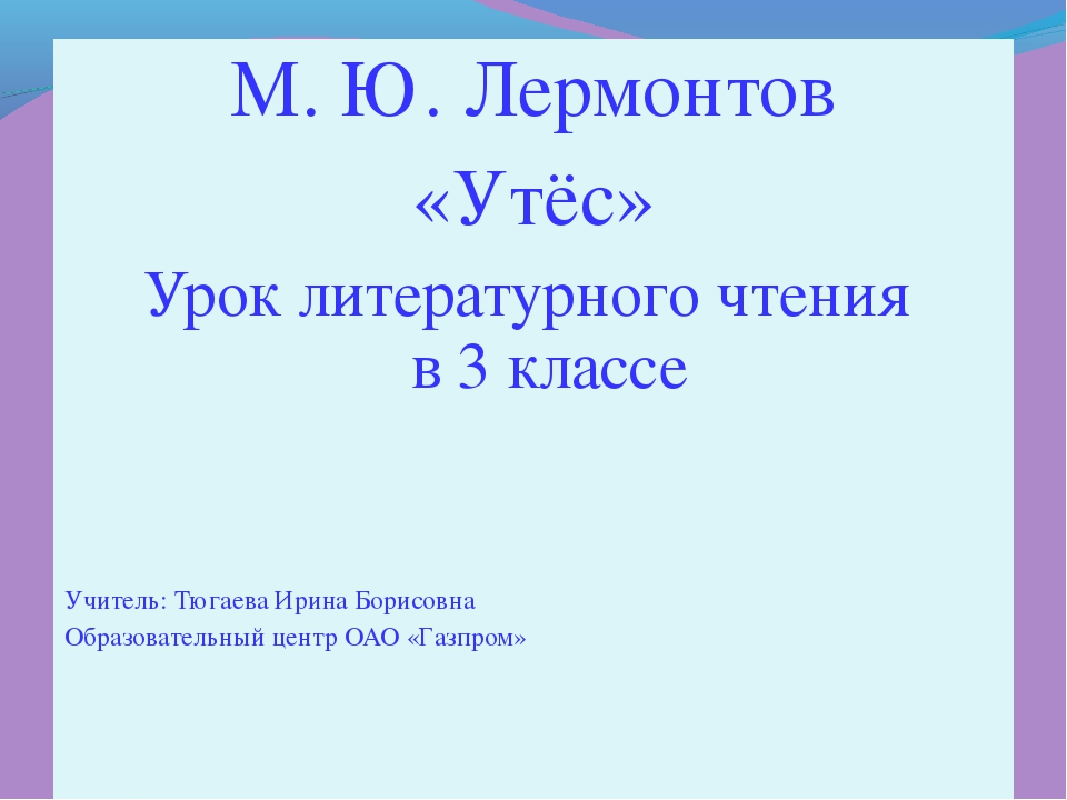 М. Ю. Лермонтов «Утёс» Урок литературного чтения в 3 классе Учитель: Тюгаева...