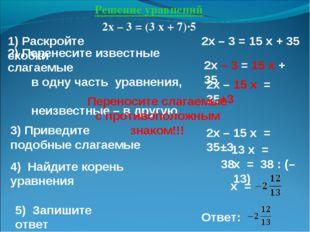 Решение уравнений 2х – 3 = (3 х + 7)·5 1) Раскройте скобки 2х – 3 = 15 х + 35